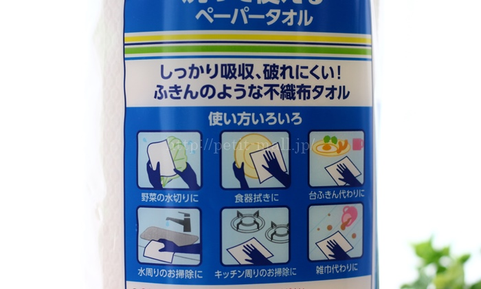 スコッティファイン 洗って使えるペーパータオル いろいろな使い方