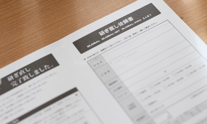 GLOBAL包丁研ぎ直し依頼書