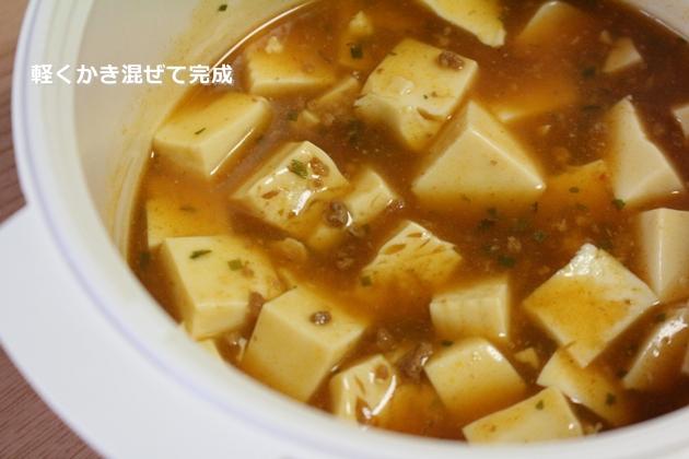 クック膳 麻婆豆腐の作り方
