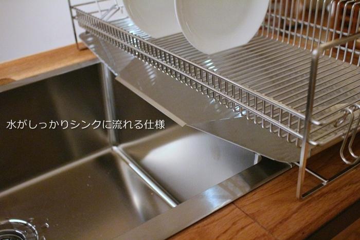 ベルメゾンデイズ 燕三条で作るステンレス製水切りカゴ シンクに水が流れる仕組み