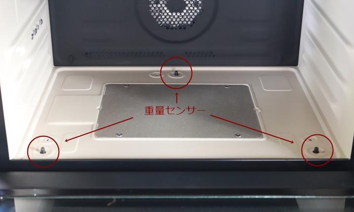 ヘルシーシェフMRO-W1X 重量センサー