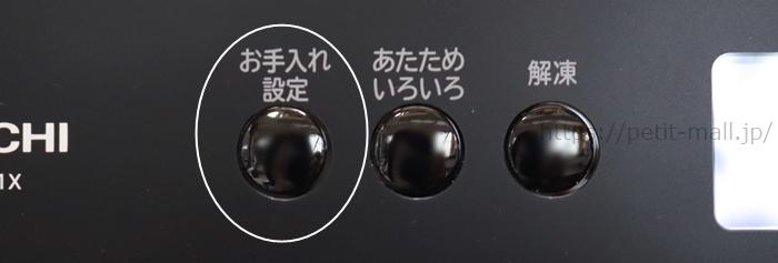 ヘルシーシェフMRO-W1X お手入れモード