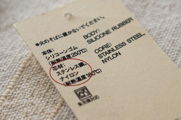無印良品シリコーン調理スプーン 材質表示