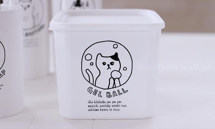 ネコの手書き風イラストがかわいいジェルボール用容器
