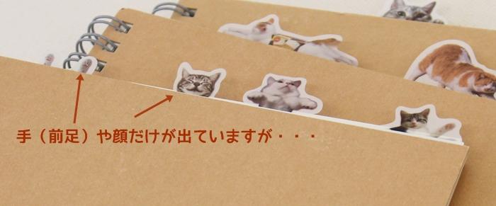 フェリシモ猫部 ネコふせん