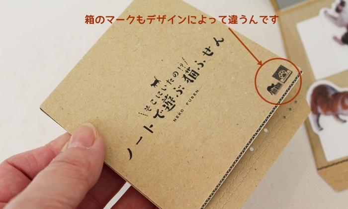 フェリシモ猫部 ネコふせん パッケージのデザインについて