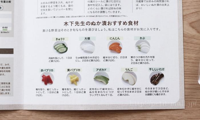 ぬか漬けにおすすめの野菜