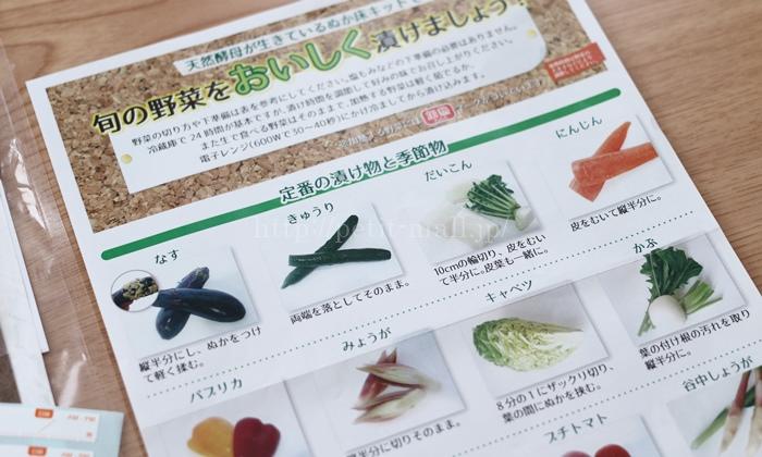天然酵母入り国産ぬか床 野菜の切り方つける日数
