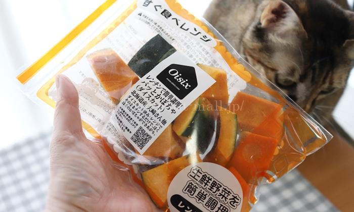 オイシックス レンチン簡単調理 パッとかぼちゃ
