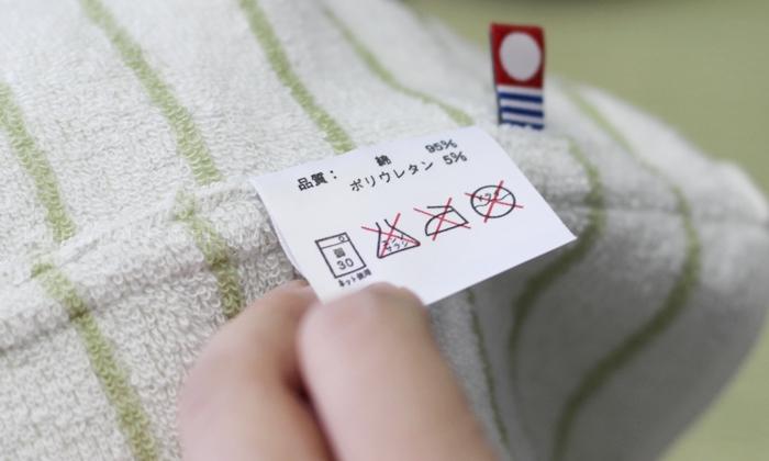 今治タオルのリバーシブルのびのび枕カバーの洗濯表示