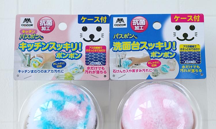 スッキリポンポン キッチン用洗面所用の違い