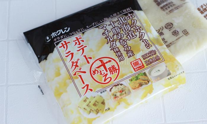 おいしっくす冷凍食品「北海道ポテトサラダベース」