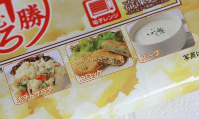 おいしっくす冷凍食品「北海道ポテトサラダベース」で作れるもの