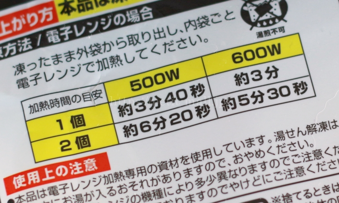おいしっくす冷凍食品「北海道ポテトサラダベース」調理時間