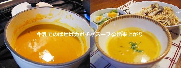 ハンディフードプロセッサーで作るカボチャのスープ