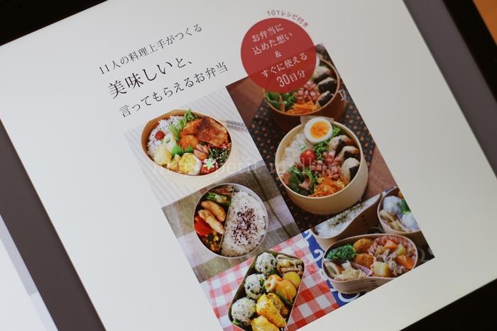 11人の料理上手がつくる「美味しい」と言ってもらえるお弁当(レシピ本)