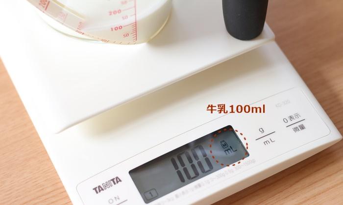 タニタクッキングスケールで牛乳を計る
