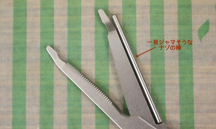 フェリシモ 便利なキッチントングはさみ(絞り出し機能)