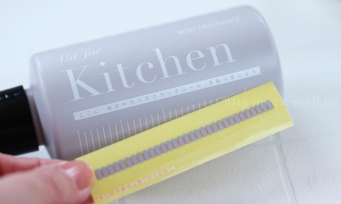 フェリシモ ワンスアデイの洗剤 毎日確認できるメモリ付き