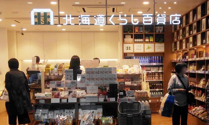 ノースファームストックのジャムが購入できる店(千歳空港)
