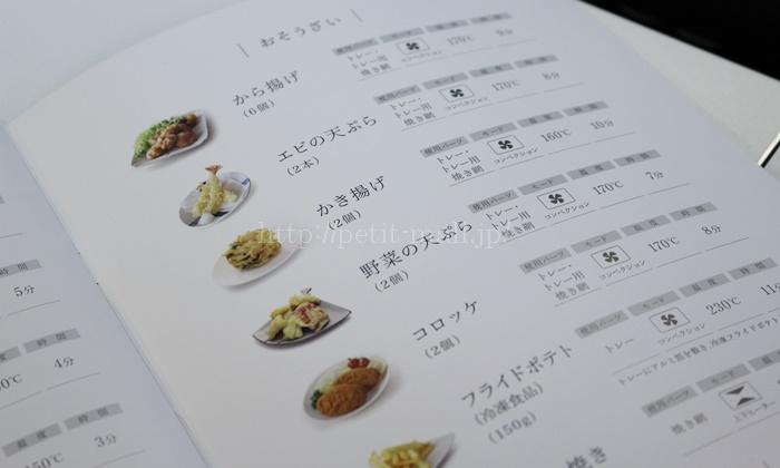 sirocaハイブリッドオーブントースターレシピ本 温め直しの温度と時間