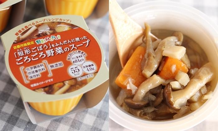 レンジカップスープ 野菜をMOTTO 「短形ごぼう」をふんだんに使ったごろごろ野菜のスープ