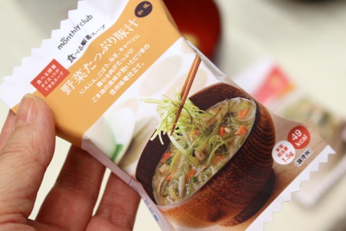 ベルメゾン マンスリークラブ 食べる順番スープ 包装状態