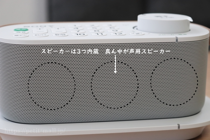 SONYお手元テレビスピーカー 内臓スピーカー3つ