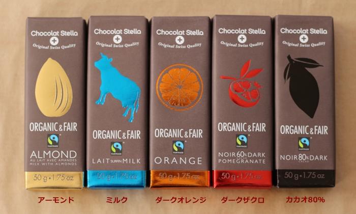 ショコラ・ステラ オーガニックチョコレート 5種類の味