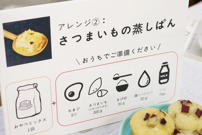 フェリシモ おやつミックスとレシピの会 なかしましほさん監修さつまいもの蒸しパン 自分で用意する材料