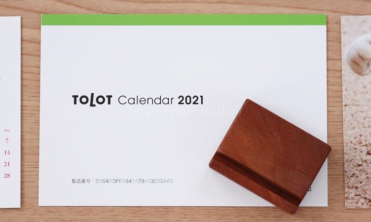 TOLOT(トロット)卓上カレンダーの表紙