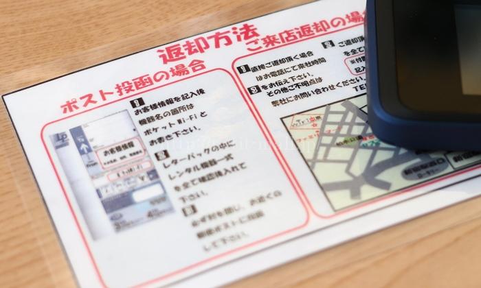 WiFiレンタル 説明書(返却方法)